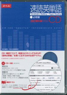 速読英単語1必修編CD改訂第6版対応 (<CD>) [ Z会出版編集部 ]