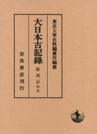 薩戒記 別巻 [ 東京大学史料編纂所 ]