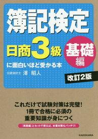 簿記検定〔日商3級 基礎編〕に面白いほど受かる本 改訂2版 [ 澤昭人 ]