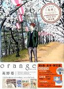 orange(6)-未来ー コブクロ「未来」ミュージックビデオーorange ver.-DVD付き限定版