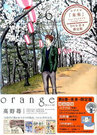 orange(6)-未来ー コブクロ「未来」ミュージックビデオーorange ver.-DVD付き限定版 [ 高野 苺 ]