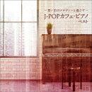 【予約】〜思い出のメロディーと過ごす〜J-POP カフェ・ピアノ ベスト
