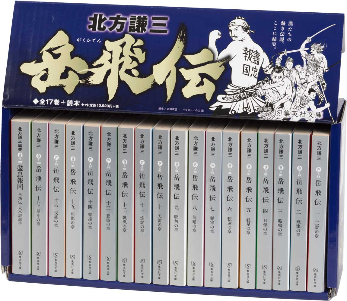 岳飛伝 文庫版 全17巻+読本 完結BOXセット (集英社文庫) [ 北方謙三 ]