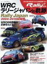 WRCラリージャパンの軌跡 WRC日本開催の足跡をたどる (ニューズムック RALLY PLUS特別編集)