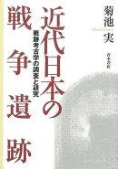 【バーゲン本】近代日本の戦争遺跡
