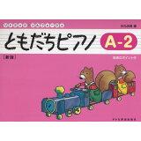 ともだちピアノ(A-2)新版 (リトミック・ソルフェージュ)