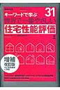世界で一番やさしい住宅性能評価増補改訂版 キーワードで学ぶ (エクスナレッジムック) [ ビューローベリタスジャパ…