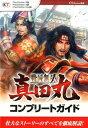 戦国無双〜真田丸〜コンプリートガイド PlayStation 3版 PlayStatio [ ω-Force ]