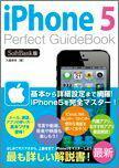 iPhone5 Perfect GuideBook(SoftBank版)