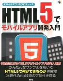HTML5でモバイルアプリ開発入門