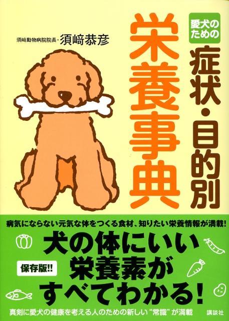 愛犬のための症状・目的別栄養事典 [ 須崎 恭彦 ]