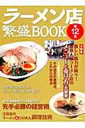 ラーメン店繁盛BOOK(第12集)