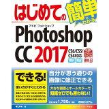 はじめてのPhotoshop CC2017 (Basic master series)