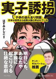 実子誘拐 - 「子供の連れ去り問題」--日本は世界から拉致大国と呼ばれている - [ はすみ としこ ]