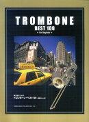 練習者のための トロンボーンベスト100 伴奏パート付 [楽譜]