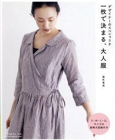 一枚で決まる大人服 デザイナーのスペシャリテ (Heart Warming Life Series) [ 海外竜也 ]