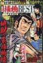 漫画時代劇捕物BEST (GW MOOK)