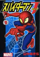 スパイダーマンJ(第1巻)