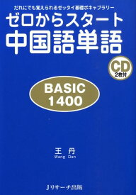 ゼロからスタート中国語単語basic 1400 だれにでも覚えられるゼッタイ基礎ボキャブラリー [ 王丹 ]
