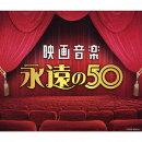 映画音楽 永遠の50