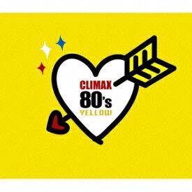 クライマックス 80's YELLOW [ (オムニバス) ]