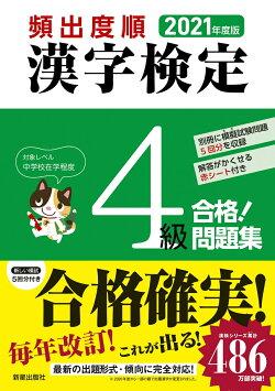 2021年度版 頻出度順 漢字検定4級 合格!問題集