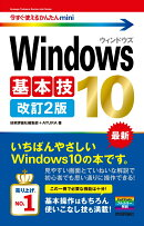 Windows10基本技改訂2版