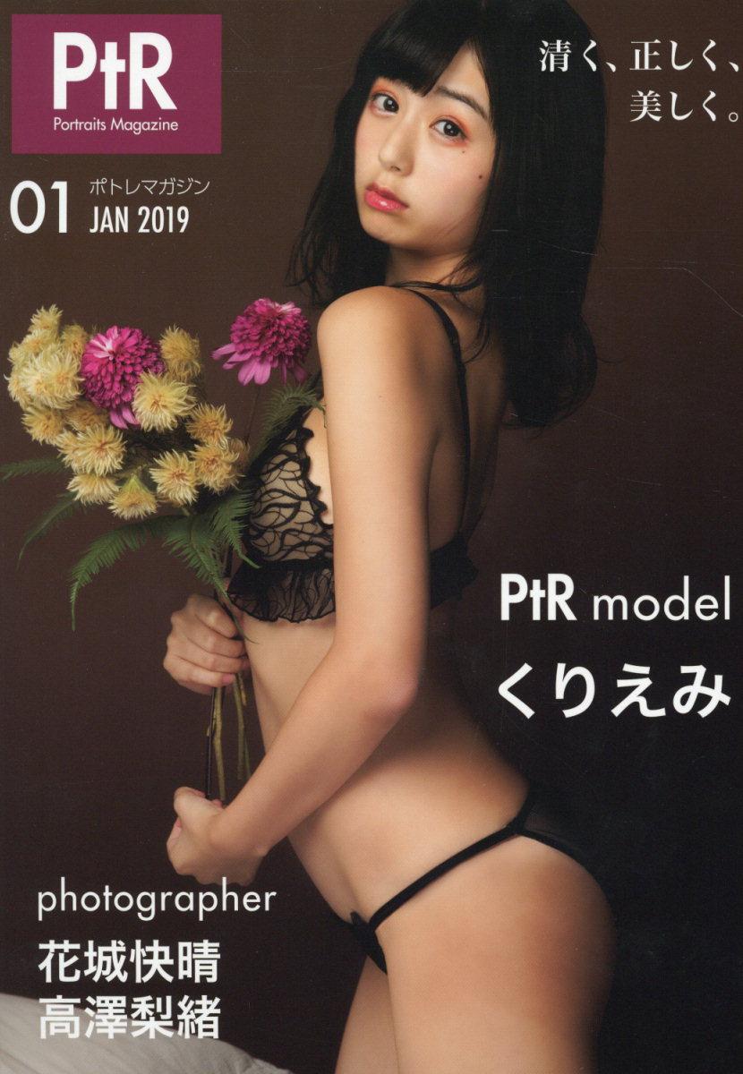 ポトレマガジンくりえみspecial(01 JAN 2019) ([テキスト])