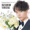 Congratulations / あいのデータ (初回限定盤 CD+DVD)