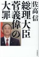 総理大臣菅義偉の大罪