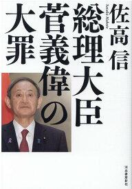 総理大臣菅義偉の大罪 [ 佐高 信 ]