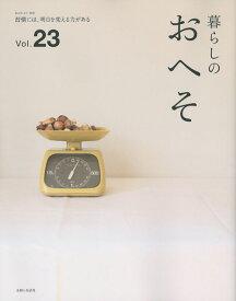 暮らしのおへそ vol.23 (私のカントリー別冊) [ 主婦と生活社 ]