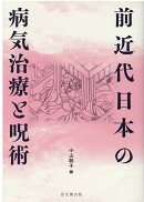 前近代日本の病気治療と呪術