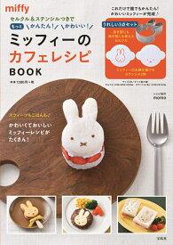セルクル&ステンシルつきでもっとかんたん! かわいい! ミッフィーのカフェレシピ BOOK
