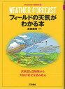 【バーゲン本】フィールドの天気がわかる本ーNEW OUTDOOR HANDBOOK11 (NEW OUTDOOR HANDBOOK) [ 武田 康男 ]