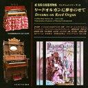浜松市楽器博物館 コレクションシリーズ42::リードオルガンに夢をのせて [ (クラシック) ]