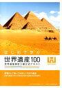 はじめて学ぶ世界遺産100 世界遺産検定3級公式テキスト [ 世界遺産アカデミー ]