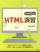 HTML演習