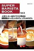 スーパー・バリスタ・ブック(vol.3)