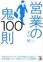 営業の鬼100則 [ 早川 勝 ]