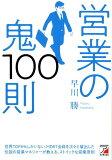 営業の鬼100則 (ASUKA BUSINESS)