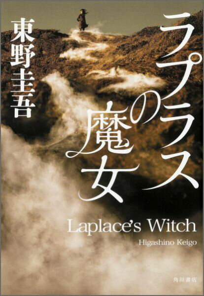 ラプラスの魔女 [ 東野圭吾 ]