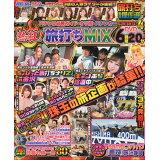 パチンコ必勝ガイド・オリ術・パチンカー熱狂!旅打ちMIX (GW MOOK)