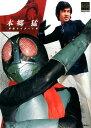 テレビマガジン創刊45周年特別編集 本郷猛/仮面ライダー1号 (講談社 Mook(テレビマガジンMOOK)) [ 講談社 ]