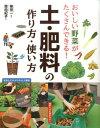 おいしい野菜がたくさんできる!土・肥料の作り方・使い方 [ 原由紀子 ]