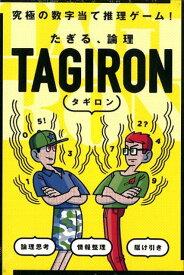 タギロン新装版 ([バラエティ])