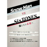Snow Man VS SixTONES