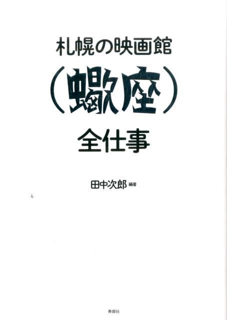 札幌の映画館〈蠍座〉全仕事 [ 田中次郎 ]