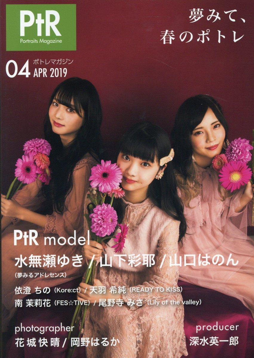 ポトレマガジン(04 APR 2019) ([テキスト])