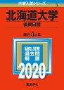 北海道大学(後期日程) 2020年版;No.3 (大学入試シリーズ) [ 教学社編集部 ]